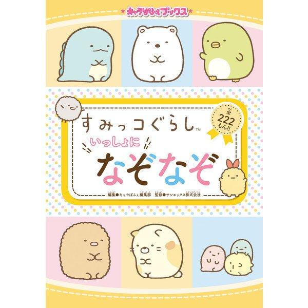 キャラぱふぇブックス すみっコぐらし いっしょになぞなぞ(KADOKAWA) [電子書籍]