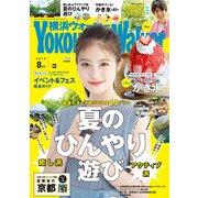 YokohamaWalker横浜ウォーカー2019年8月号(KADOKAWA) [電子書籍]
