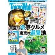 月刊 東京ウォーカー 2019年8月号(KADOKAWA) [電子書籍]