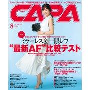 CAPA(キャパ) 2019年8月号(学研プラス) [電子書籍]
