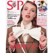 SPUR(シュプール) 2019年9月号(集英社) [電子書籍]