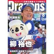 月刊 Dragons ドラゴンズ 2019年8月号(中日新聞社) [電子書籍]