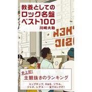 教養としてのロック名盤ベスト100(光文社) [電子書籍]