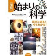 【図解】始まりの科学(学研) [電子書籍]