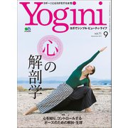 Yogini(ヨギーニ) (2019年9月号 Vol.71)(エイ出版社) [電子書籍]