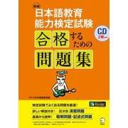 (音声DL付)新版 日本語教育能力検定試験 合格するための問題集(アルク) [電子書籍]