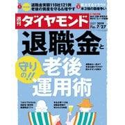 週刊ダイヤモンド 19年7月27日号(ダイヤモンド社) [電子書籍]