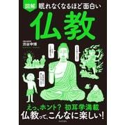 眠れなくなるほど面白い 図解 仏教(日本文芸社) [電子書籍]