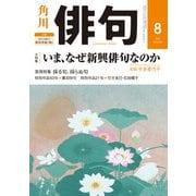 俳句 2019年8月号(角川文化振興財団) [電子書籍]