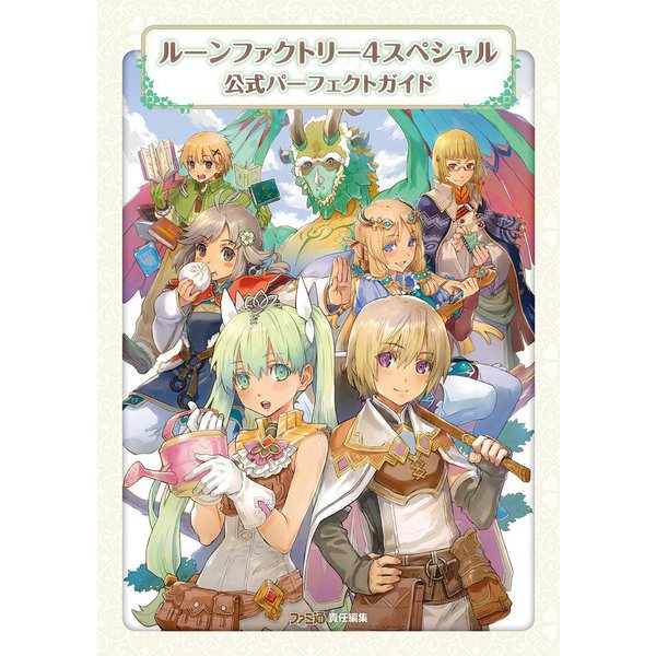 ルーンファクトリー4スペシャル 公式パーフェクトガイド(KADOKAWA Game Linkage) [電子書籍]