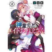 神童勇者とメイドおねえさん2【電子特典付き】(KADOKAWA) [電子書籍]