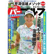 週刊 パーゴルフ 2019/8/6・13合併号(グローバルゴルフメディアグループ) [電子書籍]