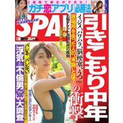SPA!(スパ) 2019年7/30号(扶桑社) [電子書籍]