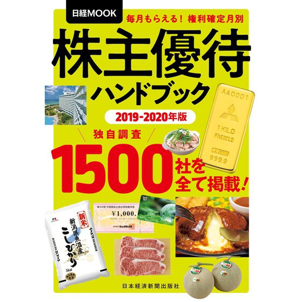 株主優待ハンドブック 2019-2020年版(日本経済新聞出版社) [電子書籍]