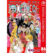 ONE PIECE カラー版 86(集英社) [電子書籍]