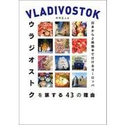 日本から2時間半で行けるヨーロッパ ウラジオストクを旅する43の理由(朝日新聞出版) [電子書籍]