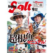 Angling Salt 2019年9月号(コスミック出版) [電子書籍]