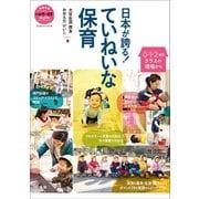 日本が誇る! ていねいな保育~0・1・2歳児クラスの現場から~(小学館) [電子書籍]