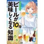 まんがでわかる ビールが10倍美味しくなる知識(小学館) [電子書籍]
