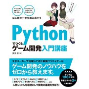 Pythonでつくる ゲーム開発 入門講座(ソーテック社) [電子書籍]