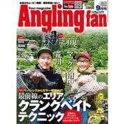 Angling Fan 2019年9月号(コスミック出版) [電子書籍]