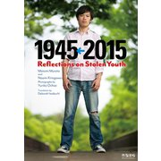 1945←2015: Reflections on Stolen Youth(ころから) [電子書籍]