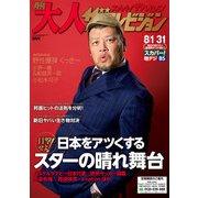 月刊大人ザテレビジョン 2019年9月号(KADOKAWA) [電子書籍]