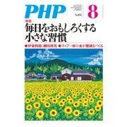月刊誌PHP 2019年8月号(PHP研究所) [電子書籍]