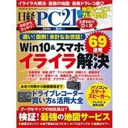 日経PC21(ピーシーニジュウイチ) 2019年9月号(日経BP社) [電子書籍]