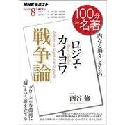 NHK 100分 de 名著 ロジェ・カイヨワ「戦争論」 2019年8月(NHK出版) [電子書籍]