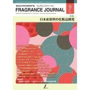 フレグランスジャーナル (FRAGRANCE JOURNAL) No.469(フレグランスジャーナル社) [電子書籍]