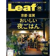 Leaf(リーフ) 2019年9月号(リーフ・パブリケーションズ) [電子書籍]