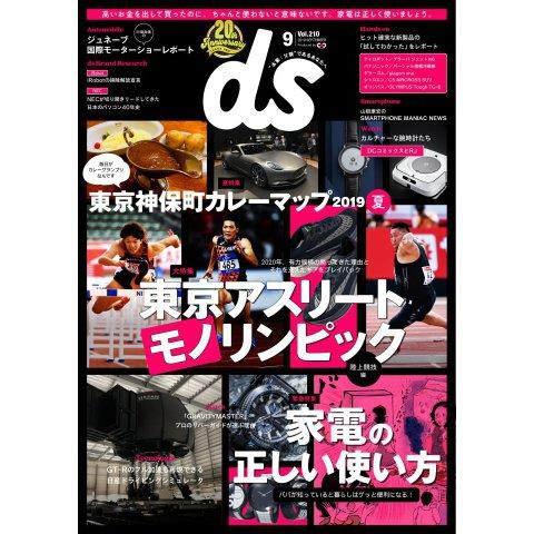 デジモノステーション 2019年9月号(エムオン・エンタテインメント) [電子書籍]
