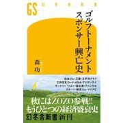 ゴルフトーナメントスポンサー興亡史(幻冬舎) [電子書籍]