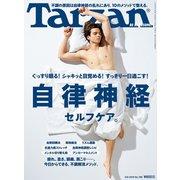Tarzan (ターザン) 2019年 8/8号 No.769 (自律神経セルフケア。)(マガジンハウス) [電子書籍]