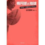 楕円球と地球(実業之日本社) [電子書籍]