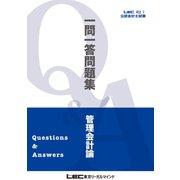 2019年12月版 公認会計士試験 短答式試験対策 一問一答問題集 管理会計論(東京リーガルマインド) [電子書籍]