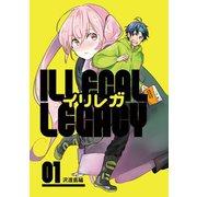 イリレガ~Illegal Legacy~【同人版】(1)(ブリック出版) [電子書籍]