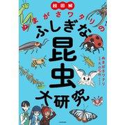 超図解 ぬまがさワタリのふしぎな昆虫大研究(KADOKAWA) [電子書籍]