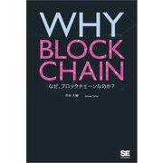 WHY BLOCKCHAIN なぜ、ブロックチェーンなのか?(翔泳社) [電子書籍]