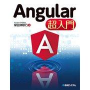 Angular超入門(秀和システム) [電子書籍]