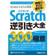 現場ですぐに使える! Scratch逆引き大全 300の極意 Scratch 2.0/3.0対応(秀和システム) [電子書籍]