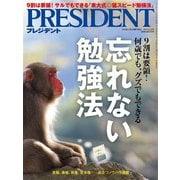 PRESIDENT 2019年8月16日号(プレジデント社) [電子書籍]