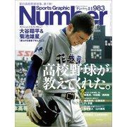 Number(ナンバー)983号(文藝春秋) [電子書籍]