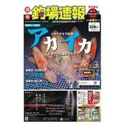 週刊 釣場速報 関西版 2019/08/02号(名光通信社) [電子書籍]