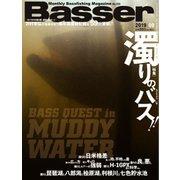 Basser(バサー) 2019年9月号(つり人社) [電子書籍]
