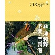 ことりっぷ 萩・津和野・下関・門司港(昭文社) [電子書籍]