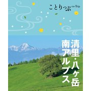 ことりっぷ 清里・八ヶ岳・南アルプス(昭文社) [電子書籍]