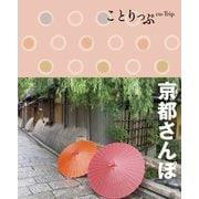 ことりっぷ 京都さんぽ(昭文社) [電子書籍]