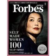 ForbesJapan 2019年9月号(リンクタイズ) [電子書籍]